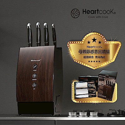 Heartcook 智慧型多功能滅菌磨刀架 - 加送刀具組(母親節活動)