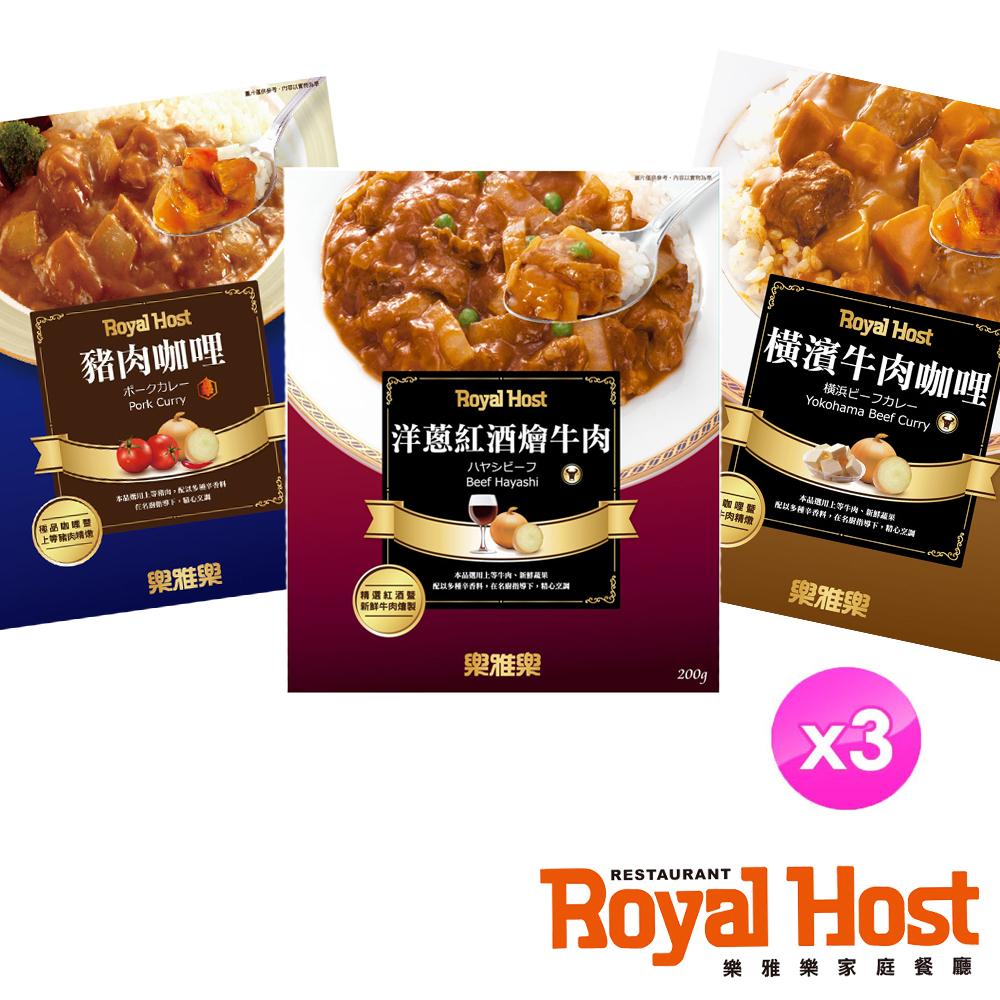 樂雅樂RoyalHost 經典主廚咖哩3入組-橫濱牛+紅酒牛肉+豬肉咖哩(200gx3入)