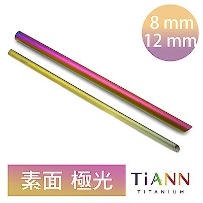 TiANN 鈦安純鈦餐具 斜口鈦吸管 素面極光 粗+細套組(8+12mm)