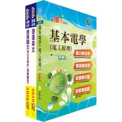 109年台北捷運招考(技術員【電機維修類(高空類)】)套書(贈題庫網帳號、雲端課程)