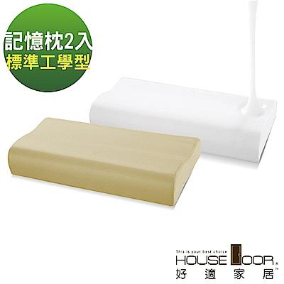 House Door 日本大和防蹣抗菌表布 親膚涼感釋壓記憶枕 工學型 2入