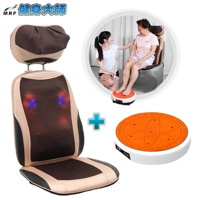 健身大師-全背式按摩椅墊+律動飛碟機(魔力板/抖抖機/震動機)