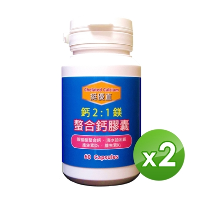 信誼康 挺優直-螯合鈣膠囊(60粒/罐)x2入組