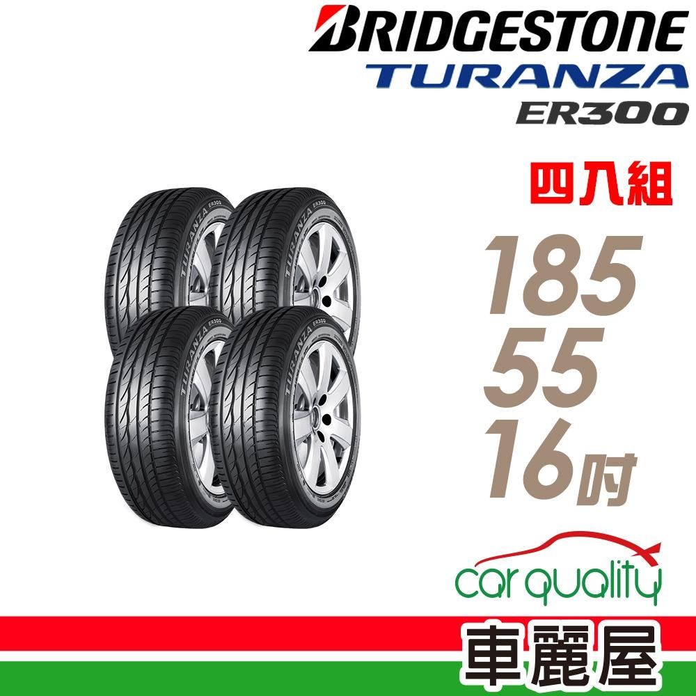 【普利司通】TURANZA ER300 83V 專業舒適輪胎_四入組_185/55/16