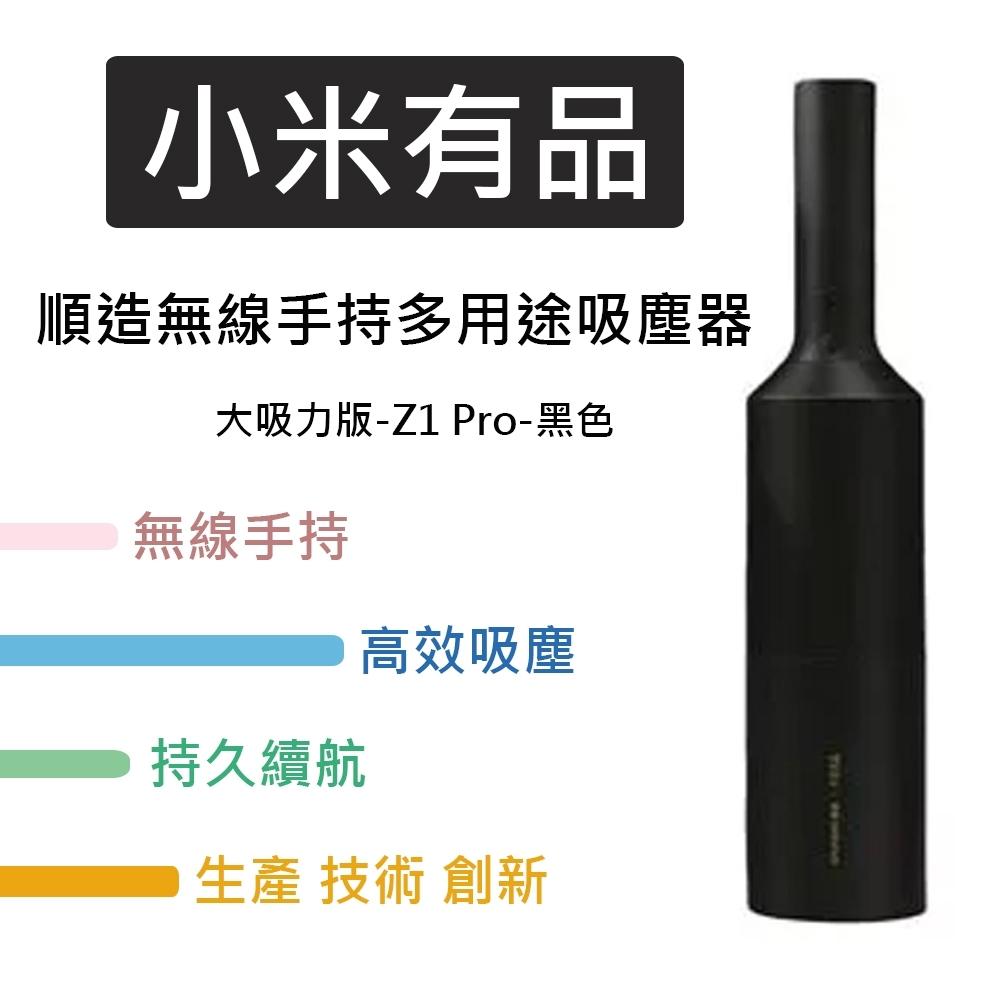 【小米有品】順造無線手持多用途吸塵器(大吸力版-Z1 Pro-黑色)