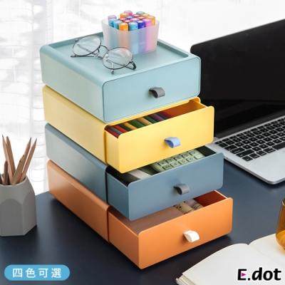 E.dot 桌面文具化妝品收納置物抽屜式收納盒(四色選可)