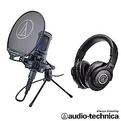 鐵三角 靜電型電容式麥克風 AT2020USB+  + 專業型監聽耳 ATHM40x