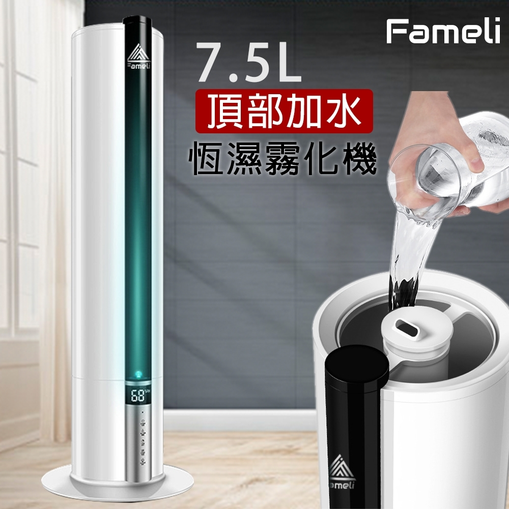 Fameli 7.5L 智能遙控超音波恆濕霧化機水氧機加濕器 FML-W05