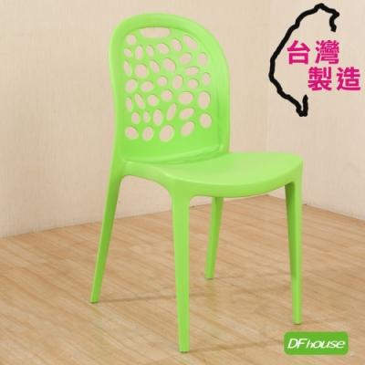 《DFhouse》大衛-曲線休閒椅 綠色 寬43*深46*高84.5CM