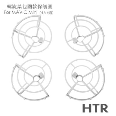 HTR 螺旋槳包圍款保護圈 (4入/組) for MAVIC Mini