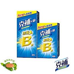【克補鋅】B群加強錠(30+60錠/盒)-全新配方 添加葉黃素