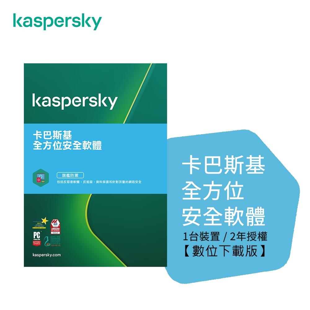 卡巴斯基全方位安全軟體 /1台2年 下載版