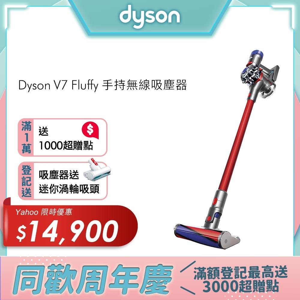 (適用5倍券)Dyson V7 Fluffy SV11 無線吸塵器