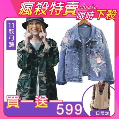 [時時樂]【韓國K.W】獨家1日買就送針織背心 #首波秋冬外套