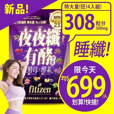 【fitizen】有酵夜夜纖/共308粒x500mg/特酵組