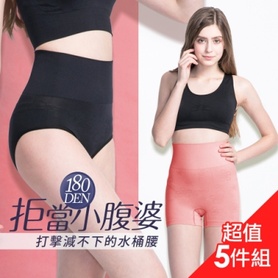180D涼感高腰塑褲5件組買再送塑身衣▶可當內褲直接穿修飾腰間肉肉
