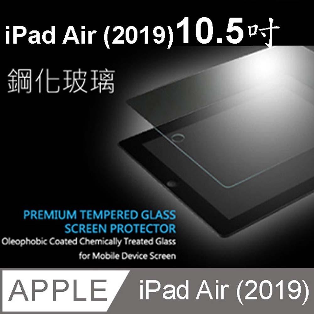 Apple iPad Air (2019) 10.5吋鋼化玻璃保護貼