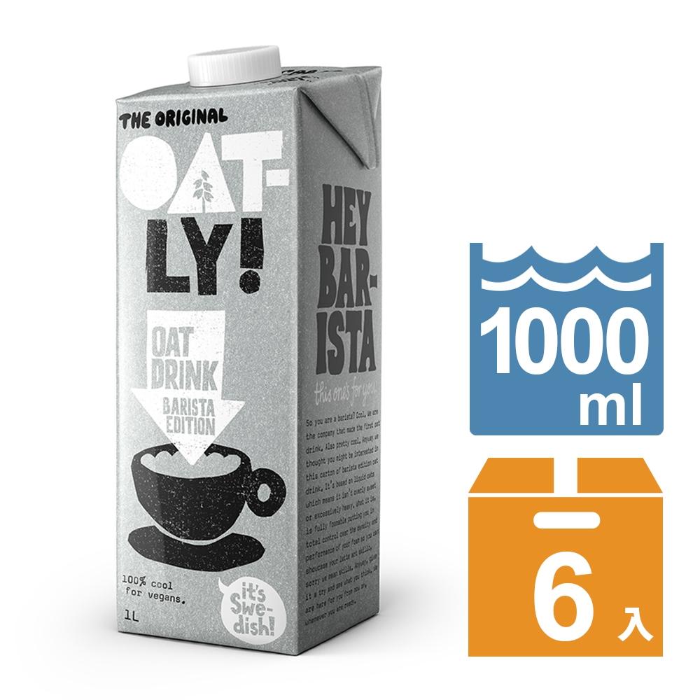 Oatly 咖啡師燕麥奶(1000mlx6入/箱)