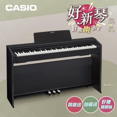 CASIO卡西歐原廠直營Privia中階款數位鋼琴PX-870
