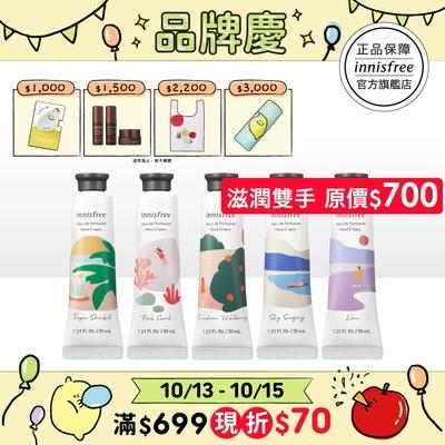 (5入組)濟州香氛護手霜 30ml