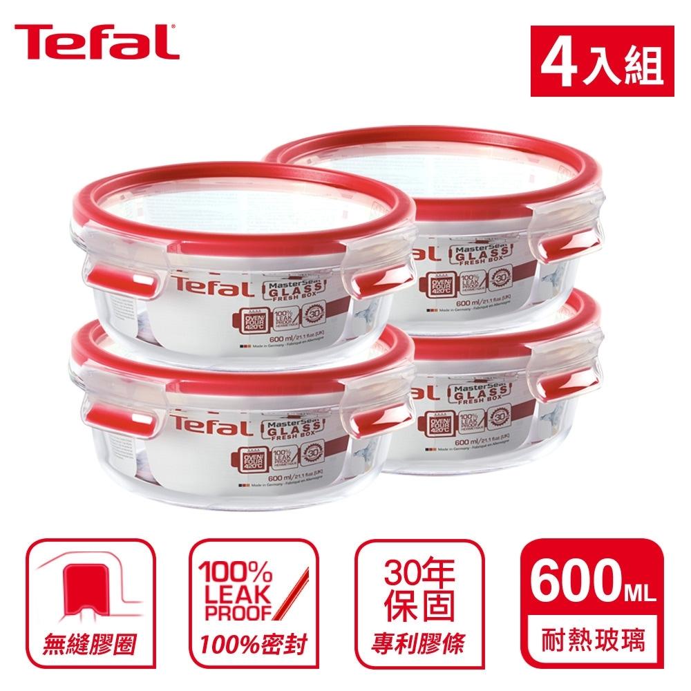 Tefal法國特福 無縫膠圈玻璃保鮮盒600ML(4入)