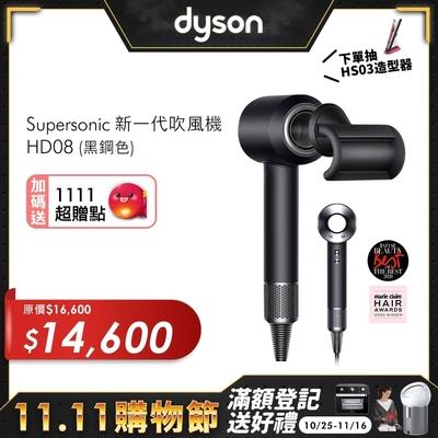 Dyson Supersonic 新一代吹風機 HD08 黑鋼色