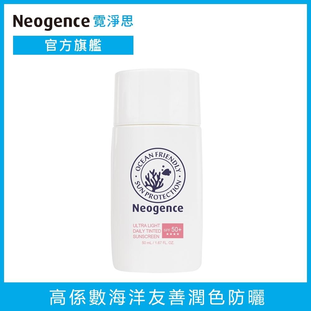 Neogence霓淨思 海洋友善 輕透潤色防曬乳 SPF50+ ★★★★ 50mL