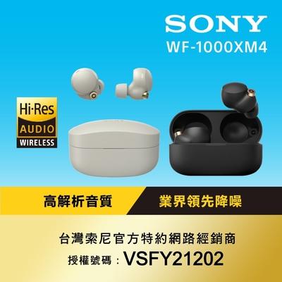 SONY WF-1000XM4 降噪真無線藍牙耳機 2色 可選