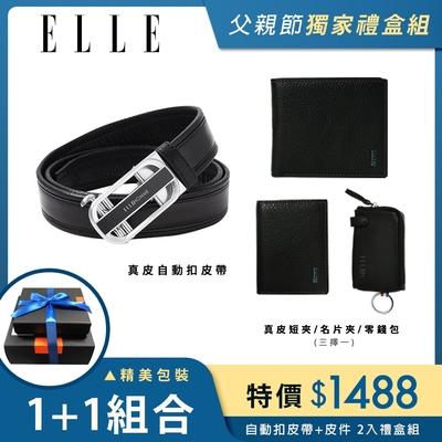 ELLE HOMME  紳士經典真皮2件組(自動釦皮帶+皮夾/卡夾/零錢包-任選)