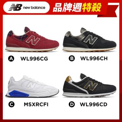 【時時樂限定】New Balance 復古鞋_女性:紅/黑/黑_中性:白
