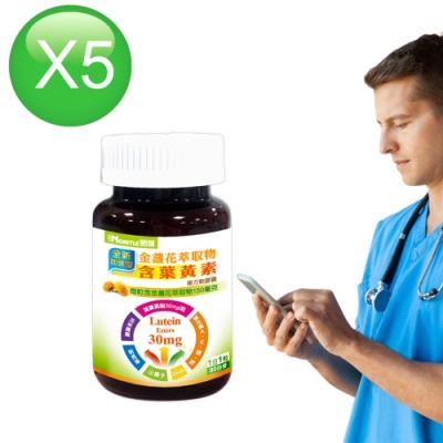 諾得全新加強型金盞花萃取物含葉黃素複方軟膠囊(30粒X5瓶)