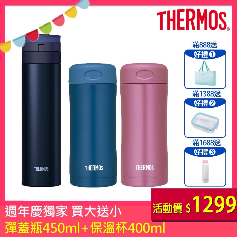 THERMOS膳魔師 超輕量自動上鎖 不鏽鋼真空保溫瓶0.45L(JNS-450-BK)