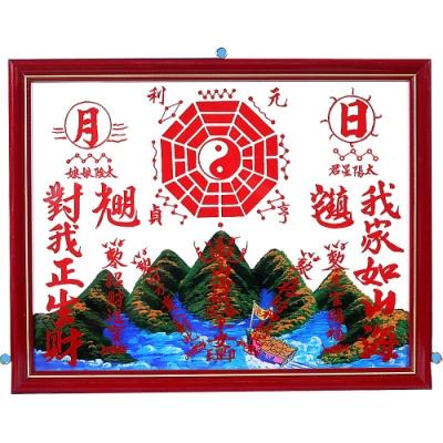 開運陶源【山海鎮《 4 號》】... 38 x 26 cm