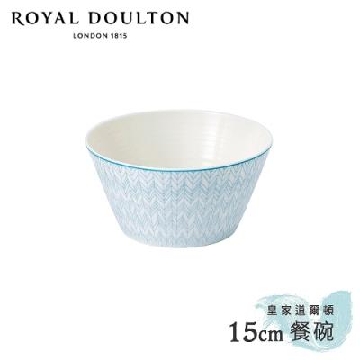Royal Doulton皇家道爾頓 Pastels北歐復刻系列15cm餐碗 (粉彩藍調)