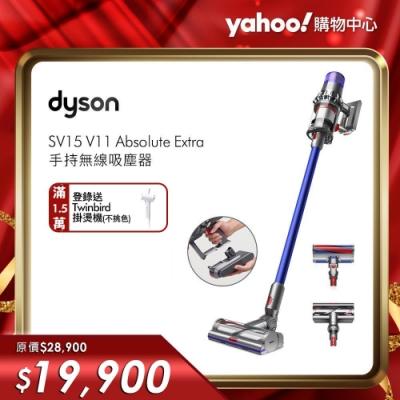 Dyson V11 SV15 Absolute Extra 60分鐘強勁吸力無線吸塵器-雙主吸頭旗艦版(可換電池)