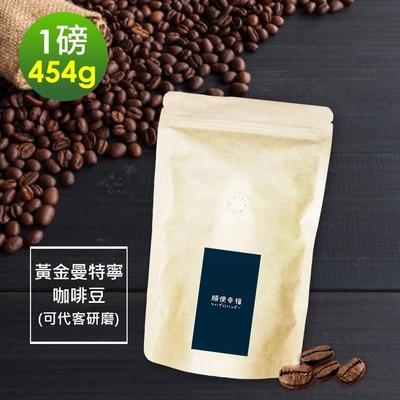 順便幸福-濃醇薰香黃金曼特寧咖啡豆1袋(一磅454g/袋)