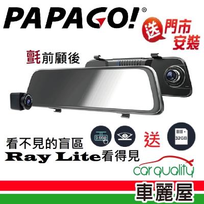 【PAPAGO】電子後視鏡 SONY星光夜視 RAY-LITE