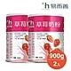 易而善 草莓奶粉(900g x2罐) product thumbnail 1