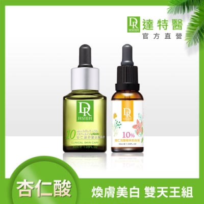 Dr.Hsieh 10%杏仁酸花酸煥膚美白雙天王組