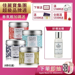 H&WxSTONEGLOW香氛燭罐