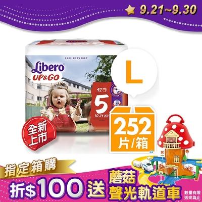 Libero麗貝樂 敢動褲 5號L 嬰兒尿布/尿褲 歐洲原裝進口 2020新升級  (42片×6包/箱購)