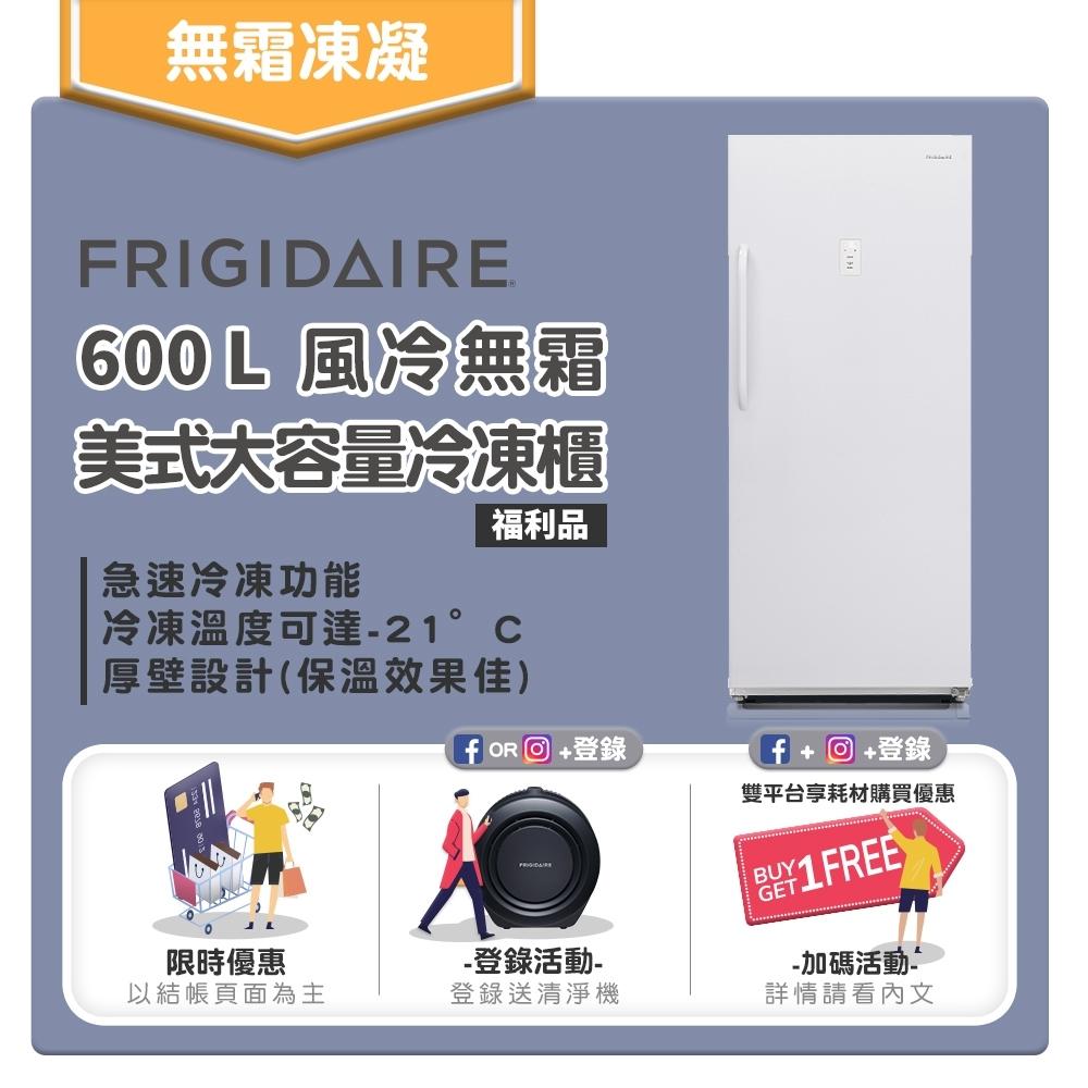 美國富及第Frigidaire 600L立式無霜冷凍櫃 FRT-U6009MFZW 贈基本安裝(福利品)