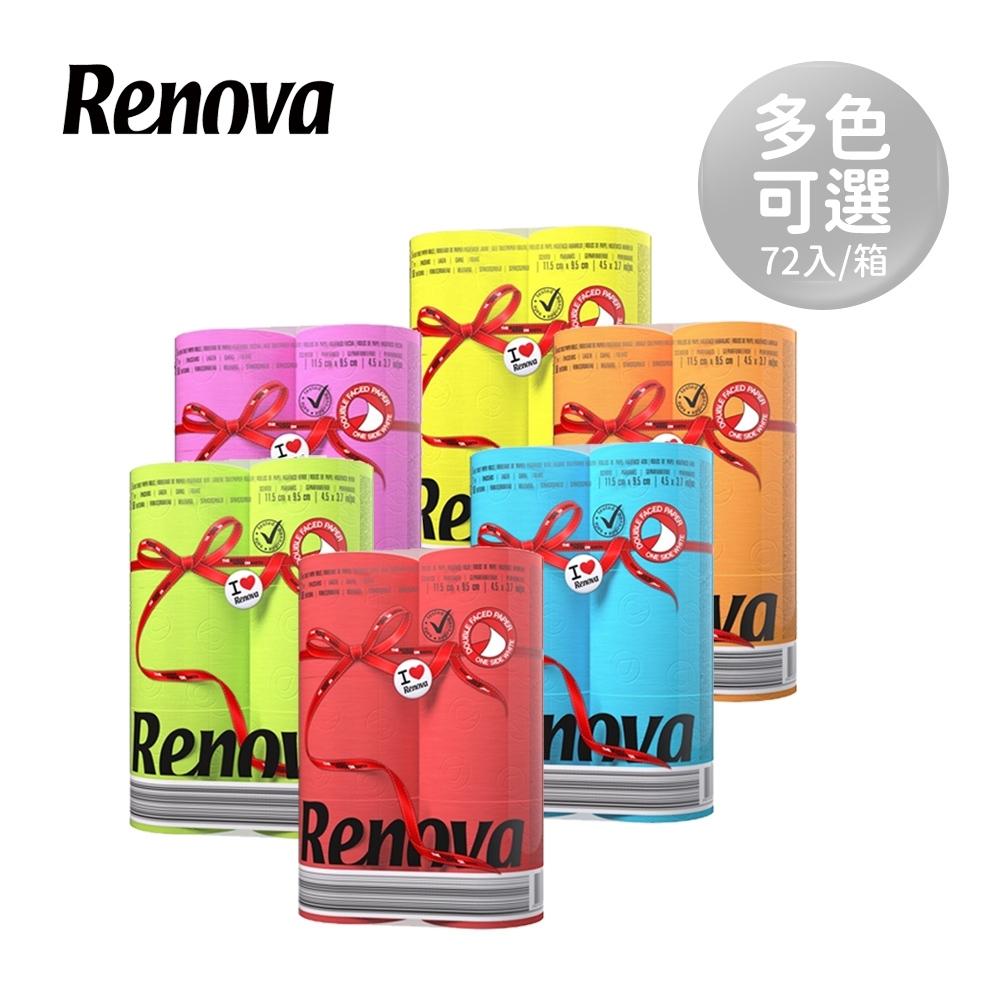 Renova葡萄牙天然彩色捲筒衛生紙(72入/箱)-多色可選