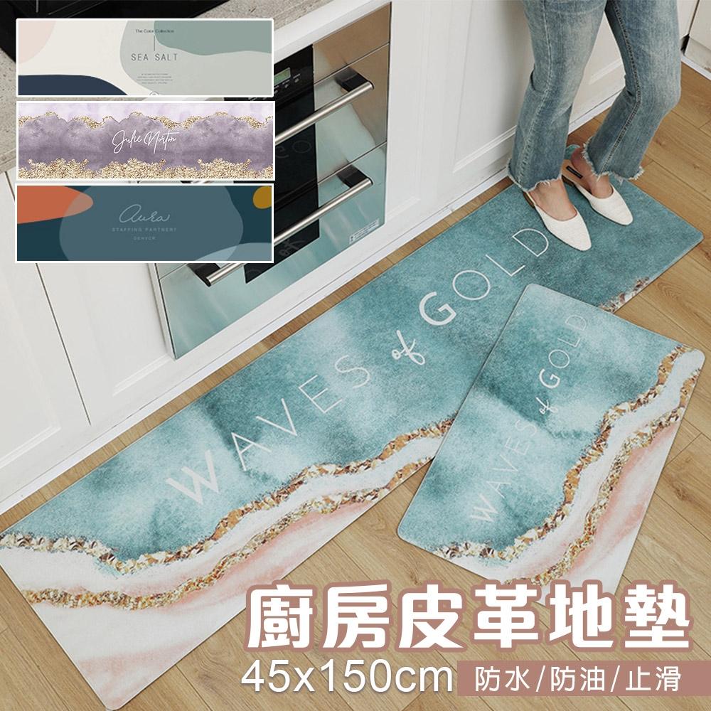 BUNNY LIFE 防油防水皮革廚房地墊(大45x150cm)