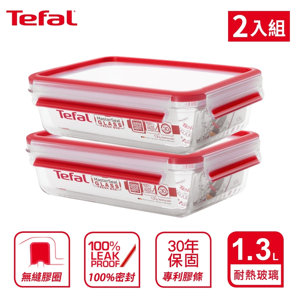 Tefal法國特福 德國EMSA  無縫膠圈玻璃保鮮盒1.3L(2入)