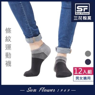 Sun Flower三花 運動襪(律動條紋).襪子(12雙組)