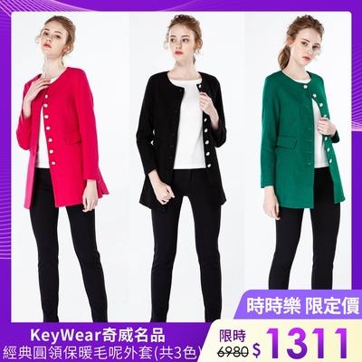 【時時樂限定】KeyWear奇威名品 復古圓領強縮呢外套(桃紅色/-綠色/黑色)三色可選
