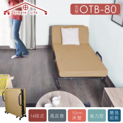 Simple Life一把手省力收納折疊床(Size 78x178cm)黃OTB-80