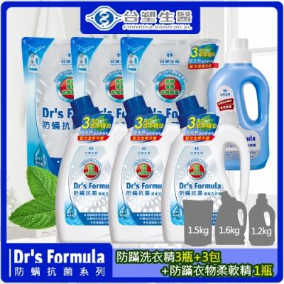 台塑生醫Drs Formula防蹣洗衣精(3瓶+3包)+衣物柔軟精1.2kg*1瓶