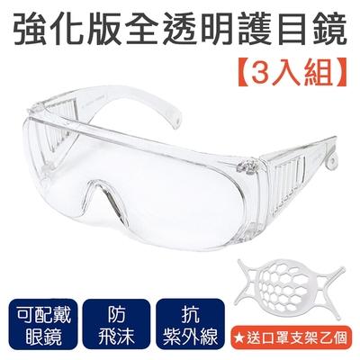 【★送口罩支架】防疫護目鏡3入組 透明防止飛沫護目鏡 戴眼鏡可用